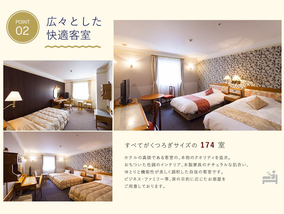 広々とした快適客室