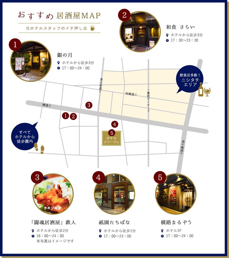 おすすめ居酒屋MAP